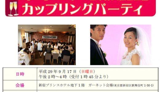 東京 9月17日(日) パーティ