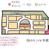 シェ松尾柏高島屋店の地図