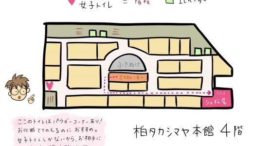 柏タカシマヤ本館4階のトイレは女子におすすめだよ