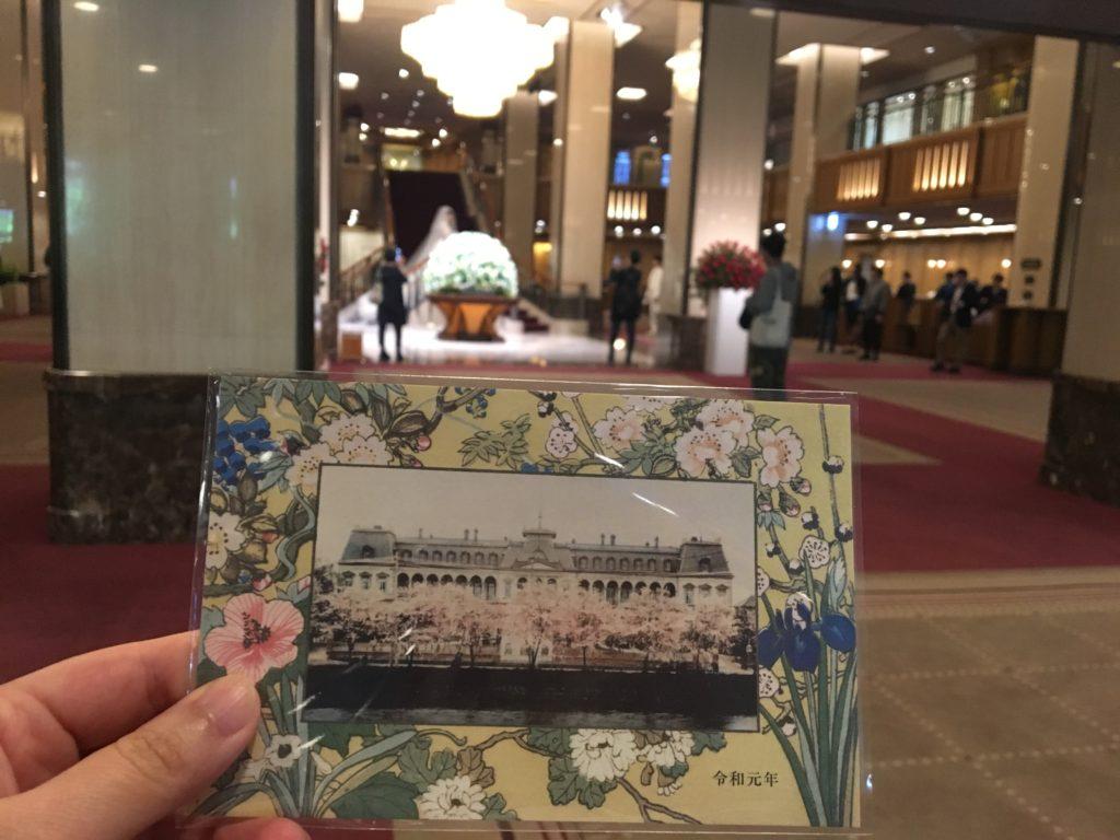 帝国ホテル令和記念ポストカード