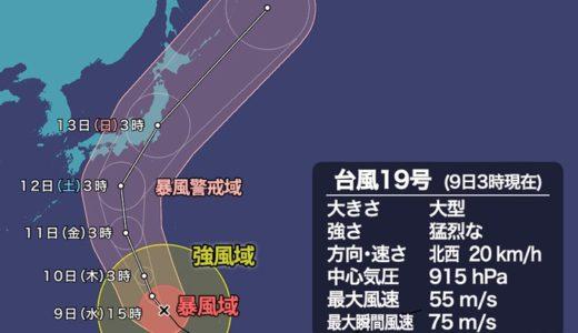 週末の台風で日程再調整が多発!