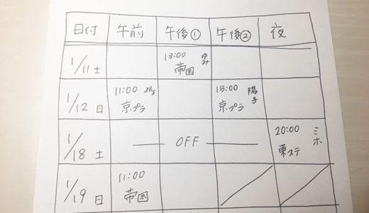 お見合いの日程調整は手書きが一番分かりやすい