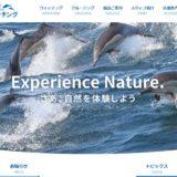 銚子海洋研究所