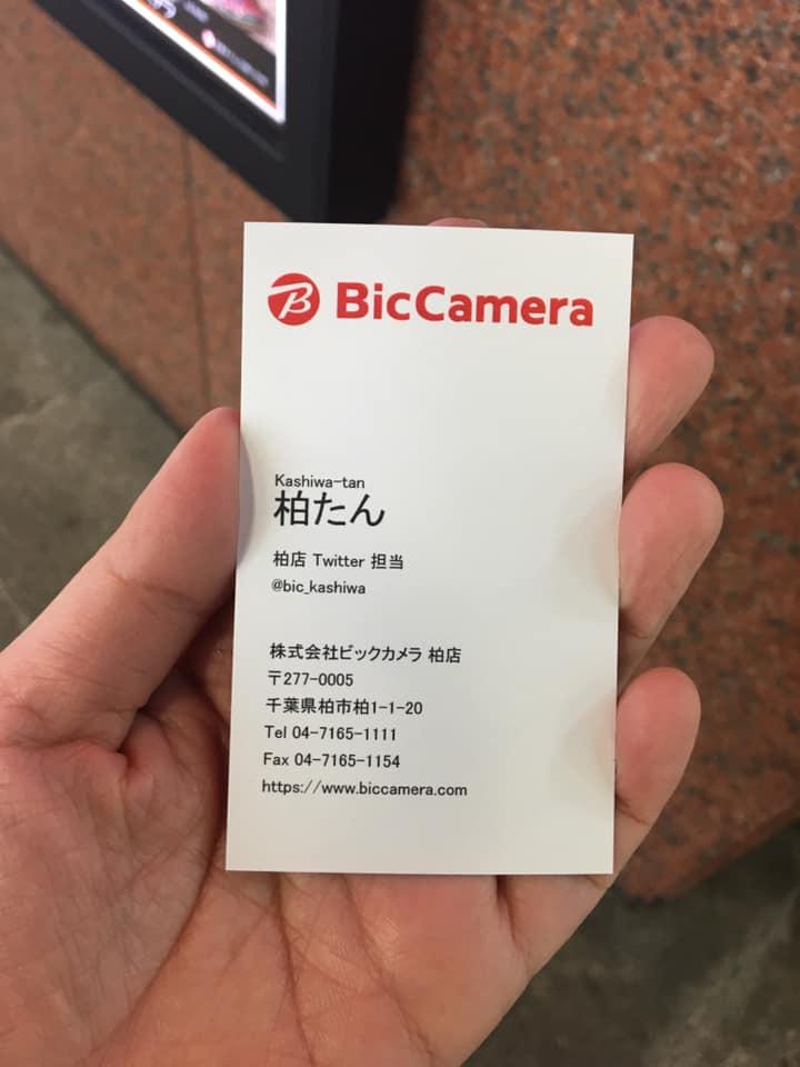 ビックカメラ柏たん名刺2