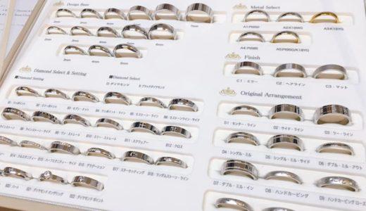今日は結婚指輪の相談に同行してきました