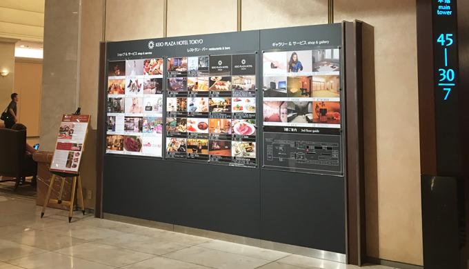 京王プラザホテル東京お店案内板
