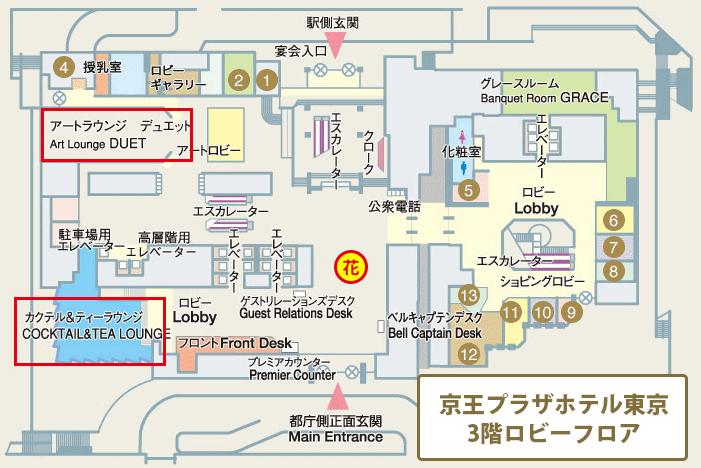 京王プラザホテル東京フロアマップ(お見合い場所)