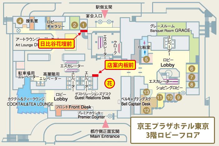 京王プラザホテル東京フロアマップ(待ち合わせ場所)