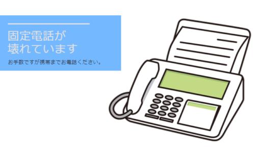 固定電話が不調。携帯にお電話ください。